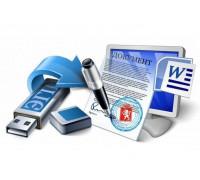 Электронная цифровая подпись. Ключи для налоговой отчетности